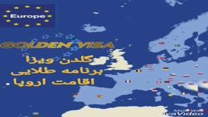خرید ملک در اروپا  تور ویژه بازدید از املاک اروپایی
