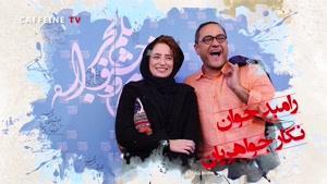 ازدواج های جنجالی بازیگران سینمای ایران