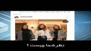 حمله اخبار 20:30  به پوشش بازیگران زن