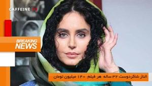 دستمزد های جنجالی ۱۶ بازیگر برتر زن سینمای ایران
