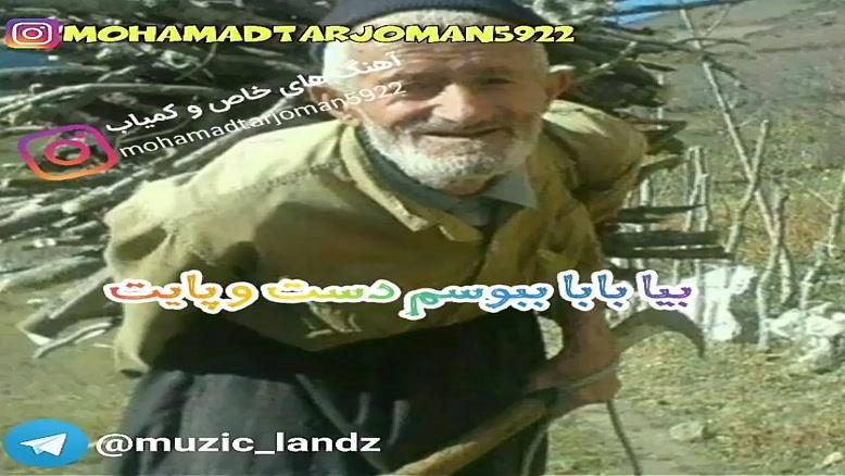 آهنگ محلی بابا  محمد ترجمان