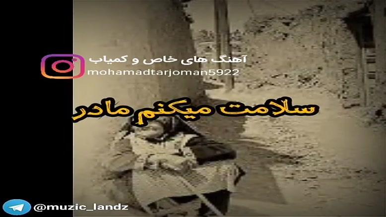 آهنگ محلی مادر      محمد ترجمان