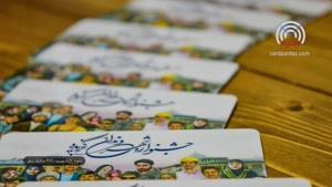 کارت پرداز ۶۷۹۹۱-۰۲۱ | چاپ کارت ویزیت شرکت تبلیغاتی همدان