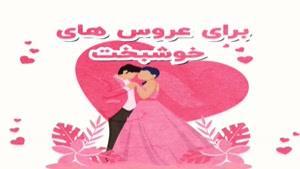سرویس جهیزیهی بهاز برای عروسهای سپیدبخت 💕