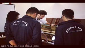 کوک و رگلاژ پیانو به همراه تعمیر و سرویس کامل 09125633895
