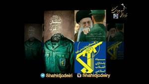 نماهنگ اقتدار سپاه