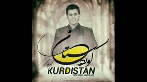 آهنگ جدید آیت احمدنژاد به نام ئازیز هیلاکم