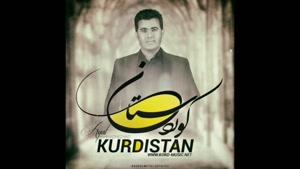 آهنگ جدید آیت احمدنژاد به نام کوردستان