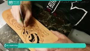 حکاکی برچسته مار دوسر روی چرم - همراه آموزش رنگ آمیزی