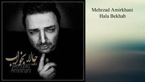 آهنگ حالا بخواب از مهرزاد علیزاده