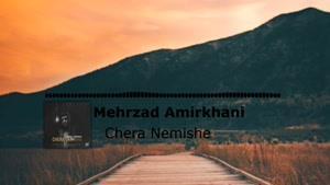 آهنگ چرا نمیشه از مهرزاد امیر خانی