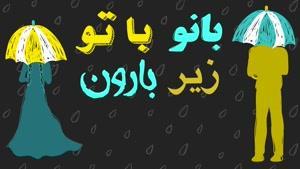 آهنگ بانو از مهرزاد امیر خانی