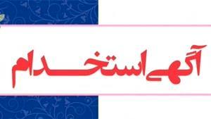 استخدام خانم در تهران