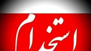 استخدام در شهر تهران