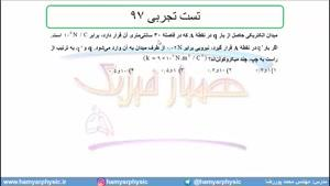 جلسه 43 فیزیک یازدهم-میدان الکتریکی 13 تست تجربی 97-مدرس محمد پوررضا