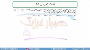 جلسه 44 فیزیک یازدهم-میدان الکتریکی 14 تست تجربی 98-مدرس محمد پوررضا