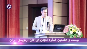 سخنرانی دکتر کاوه قرنی زاده در بیست و هفتمین کنگره انجمن جراحان ارتوپدی ایران