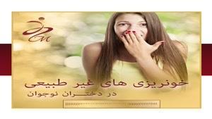 علت خونریزی های شدید و غیر طبیعی در دختران و راه های درمان آن