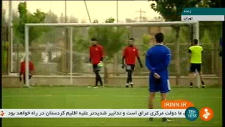 گزارش زنده یاسر اشراقی از آخرین تمرین تیم ملی