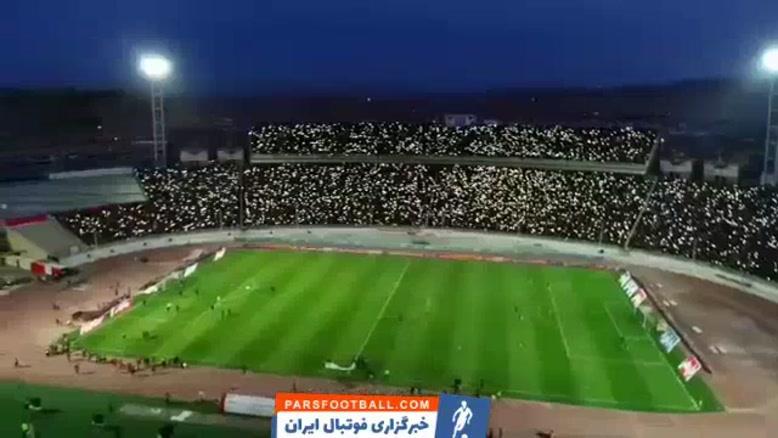 حضور بی نظیر پر شور ها در ورزشگاه یادگار امام + ویدیو