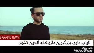 موزیک ویدیو جدید محمد محبیان