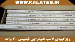 بررسی مشخصات لامپ فتوتراپی فیلیپس 20 وات