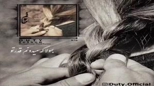 محمد دیوتی , خانوم , Download New Music By Mohammad DUTY – Khanom
