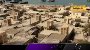 جزیره قشم بزرگترین جزیره خلیج فارس با مردمی خونگرم - بوکینگ پرشیا