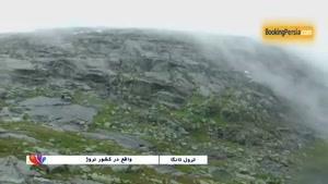 ترول تانگا، آزمون شجاعت بر فراز صخره ای در آسمان ها - بوکینگ پرشیا