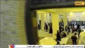 بارگاه حضرت شاهچراغ در شهر شیراز مکانی برای آرامش - بوکینگ پرشیا