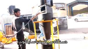 دستگاه سیکلون یا سایکلون توسط مهندس سوری شرکت کولاک فن هواساز و تولید هواسازو تولید فن ایرواشر