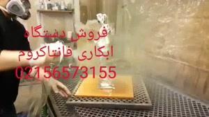 قیمت دستگاه مخمل پاش /دستگاه فانتاکروم /پک مواد آبکاری /02156573155