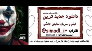 دانلود فیلم جوکر2019 با دوبله فارسی