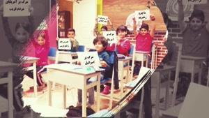 فتوکلیپ 13 آبان کودکان هوشمند ایران