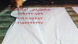 پودر مخمل /پودر اکلیل/فروش عمده پودر مخمل/قیمت پودر مخمل/09363635493