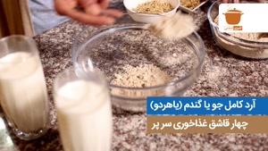 روش پخت نان در ساج گلی در منزل