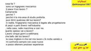 آمادگی آزمون استرنی و آموزش مکالمه ایتالیایی در اهواز – فقط 3 ماه 100 % تضمینی