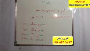 آموزش مکالمه زبان آلمانی و آزمون گوته در اهواز ـ استاد علی کیانپور