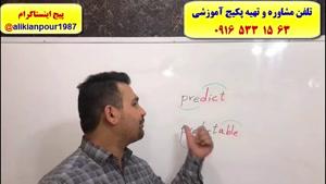 قویترین پکیج آموزشی آزمون آیلتس و تافل ـ استاد علی کیانپور