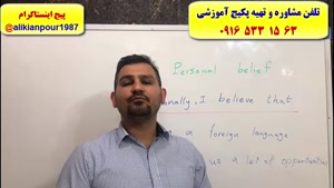 آموزش 100% تضمینی رایتینگ و اسپیکینگ آزمون آیلتس ـ استاد علی کیانپور
