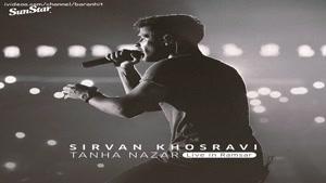 اجرای زنده آهنگ جدید سیروان خسروی تنها نذار