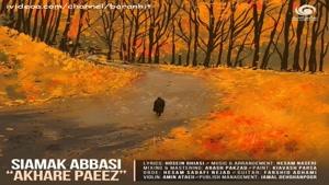 آهنگ جدید سیامک عباسی آخر پاییز