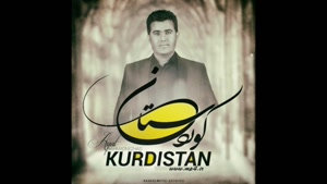 آهنگ جدید آیت احمدنژاد به نام نازدار گیان