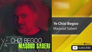 آهنگ یه چیزی بگو از مسعود صابری