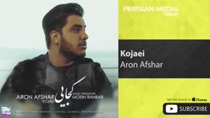 آهنگ کجایی از آرون افشار