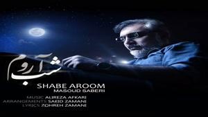 آهنگ شب آروم از مسعود صابری