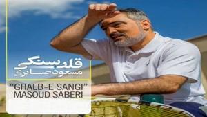 آهنگ قلب سنگی از مسعود صابری