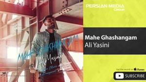 آهنگ ماه قشنگم از علی یاسینی
