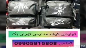 تولیدی کیف مدرسه در تهران09905815808 کوله تهران بگ