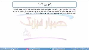 جلسه 72 فیزیک دهم - فشار در شارهها 4 - مدرس محمد پوررضا
